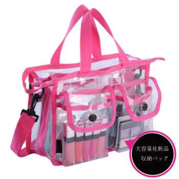透明バッグ 透明バッグ ビニールトートバッグ pvc キャリーバッグ ショルダーバッグ 化粧品収納バッグ おしゃれ 防水 大容量 2wayバッグ 温泉 旅行出張