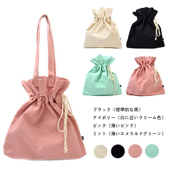 2wayバッグ 巾着トートバッグ お洒落 かわいい シンプルコンット レディース バッグ 肩掛け 小さめ 小ロットオリジナル製造対応